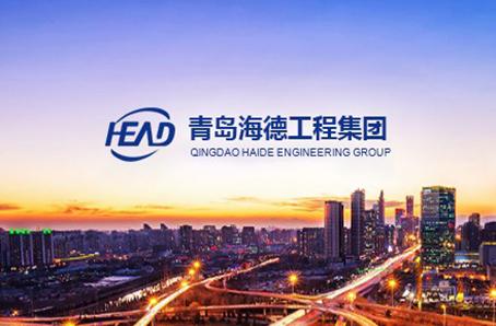 青岛海德工程集团