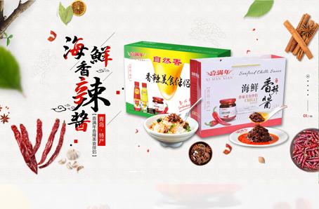 青岛顺昌食品有限公司